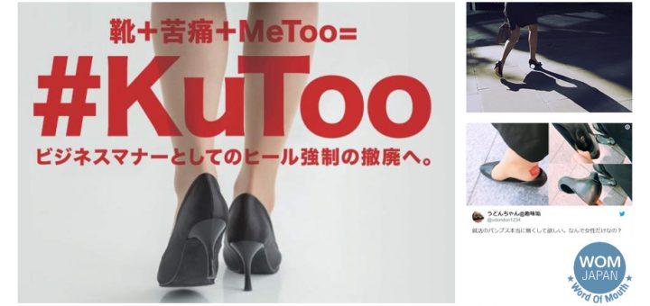 ญี่ปุ่นเริ่มผลักดันแคมเปญ #KuToo เรียกร้องให้นายจ้างเลิกบังคับให้ผู้หญิงใส่ส้นสูงมาทำงาน