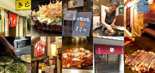 มา Osaka ต้องกิน Okonomiyaki ! 5 ร้านอร่อยเด็ดสุดในโอซาก้าที่ไม่มาถือว่าพลาดเบอร์แรง