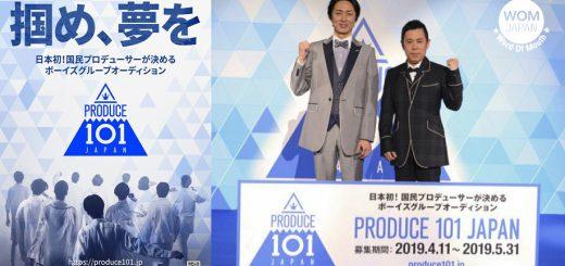 Produce 101 Japan เตรียมทำรายการ Produce 101 เวอร์ชั่นผู้ชาย เดบิวต์ปี 2020 นี้ !