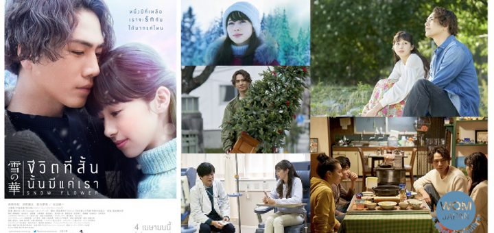Movie Review : รีวิว Snow Flower ชีวิตที่สั้น นั้นมีแค่เรา