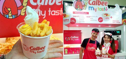 """ครั้งแรกในไทย! ประสบการณ์ใหม่จากข้าวเกรียบกุ้งคาลบี้ พบกับ """"Calbee My Taste"""" Pop- up Cafe   ที่คุณจะได้สัมผัสความอร่อยตามแบบฉบับญี่ปุ่นตัวจริง!!!"""