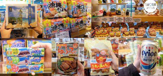 ใครไปเที่ยวโอกินาว่า ไม่ซื้อถือว่าพลาด Top 10 ของฝากที่ต้องซื้อจาก Okinawa
