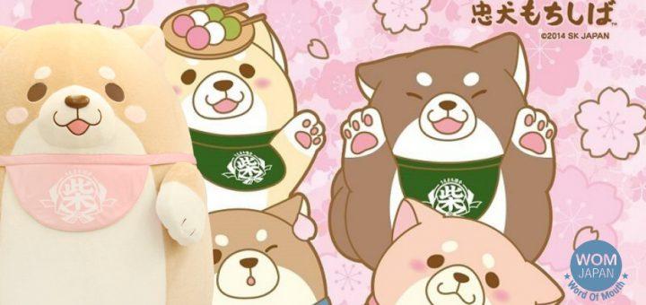 มาพบกับตุ๊กตาน้องหมา Chuken Mochi Shiba และผลิตภัณฑ์น่ารัก ๆ อีกเพียบให้สาวกไปช้อปกันได้แล้ววันนี้ที่ Marufuku Shoutengai ที่ LOFT ทุกสาขาทั่วประเทศญี่ปุ่น