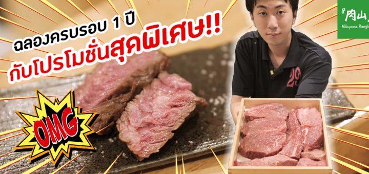 Nikuyama ฉลองครบรอบ 1 ปี กับโปรโมชั่นสุดพิเศษ เอาใจคนรักเนื้อวากิว