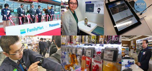FamilyMart ร่วมมือกับ Panasonic ทดลองเปิดซื้อของผ่านระบบตรวจจับใบหน้าที่โยโกฮาม่า