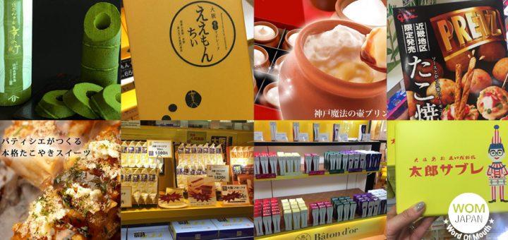 ช้อปจนนาทีสุดท้าย ที่สนามบินคันไซมีของฝากให้ช้อปกันได้อีก ห้ามพลาด Top10 ของฝากที่ต้องซื้อจาก Kansai International Airport (KIX)
