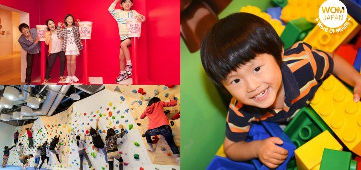 สนุกแบบเด็ก ๆ กับสนามเด็กเล่นรอบโตเกียวที่คุณ Enjoy กันได้ทั้งครอบครัว
