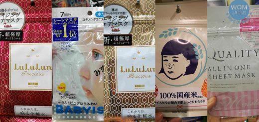 ถูกและดีมีอยู่จริง! แนะนำ 5 มาสก์หน้าของญี่ปุ่นที่ราคาไม่แพง แถมยังใช้ดีประจำปี 2019