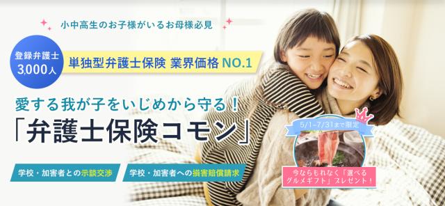 ถ้าการแก้ไขต้องใช้เวลาก็ขอป้องกันไปก่อน เปิดตัวโครงการสุดว้าว แผนประกันภัยป้องกันการกลั่นแกล้งภายในโรงเรียนสำหรับบุตรหลานในญี่ปุ่น