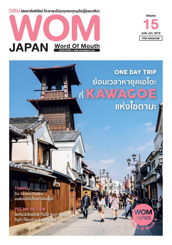 นิตยสารวอม ฉบับเดือนJUN-JUL ปี2019 VOL. 15 One Day Trip ย้อนเวลาหายุคเอโดะที่ Kawagoe แห่งไซตามะ