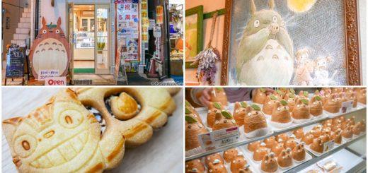 ไปเที่ยว Ghibli Museum อย่าพลาดที่จะแวะกินขนมอร่อย ๆ ที่ Shirohige's Cream Puff Factory ย่าน Kichijoji