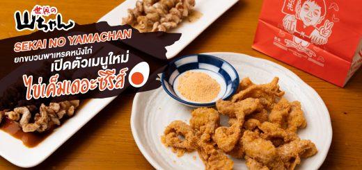 ไอ้ต้าวบ้า! Sekai no Yamachan ออกเมนูใหม่ หนังไก่ไข่เค็มเดอะซีรีส์ ยกขบวนหนังไก่มาให้เคี้ยวกรุบกริบ