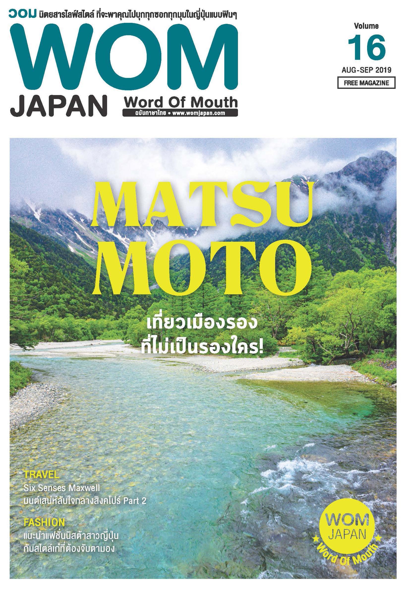 นิตยสารวอม ฉบับเดือนAUG-SEP ปี2019 VOL.16 Matsumoto เที่ยวเมืองรอง ที่ไม่เป็นรองใคร!