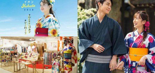 แนะนำร้านขายชุดยูกาตะ ของฝากยอดนิยมที่ดีที่สุดในโตเกียว