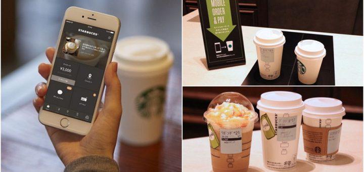 รู้กันยัง? ต่อไป Starbucks ที่ญี่ปุ่นจะสามารถสั่งเครื่องดื่มผ่านแอปพลิเคชั่น โดยไม่ต้องต่อคิวให้เสียเวลาแล้วนะ