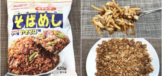 Sobameshi ข้าวผัดยากิโซบะกึ่งสำเร็จรูป สำหรับคนที่ชอบข้าวแต่อยากกินเส้น?!