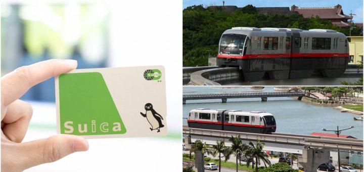 """เปิดตัวบริการชำระค่าโดยสารรถไฟโมโนเรลผ่านบัตร """"Suica"""" ภายในปี 2020"""