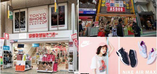 5 อันดับร้านรองเท้ายอดนิยมในโตเกียว ที่สายช้อปห้ามพลาด