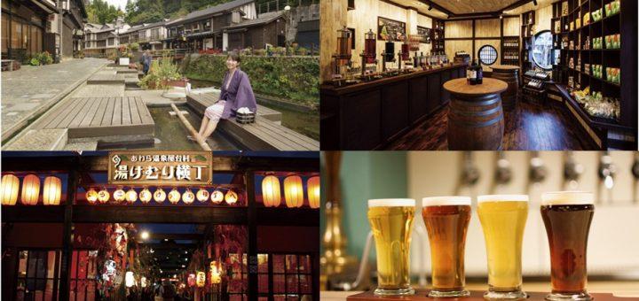 7 สถานที่แนะนำจากทั่วประเทศ สายดื่ม สายออนเซ็น เชิญทางนี้ !