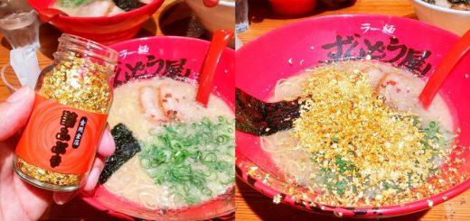 ต้องลอง! ราเมงทองคำเปลว หาทานได้ในโตเกียวและเกียวโต