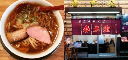 ร้านราเมงที่คนอยู่โตเกียวต้องไปลอง แนะนำ 5 ร้านราเมงที่เดินทางไปถึงได้ด้วยรถไฟสาย Chuo line