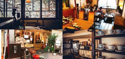 แวะจิบกาแฟ 5 คาเฟ่ในบ้านเก่าบรรยากาศดี ๆ ทั่วประเทศญี่ปุ่น