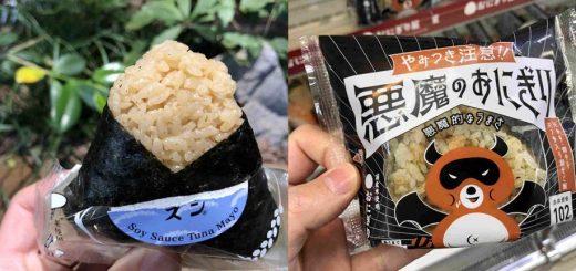 แนะนำ 10 โอนิกิริยอดนิยมที่ขายดีสุดๆ ในร้านสะดวกซื้อที่ญี่ปุ่น