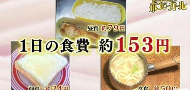 เก็บเงิน 16 ปี จากการกินข้าววันละ 153 เยน (ประมาณ 44 บาท) จนกลายเป็นเศรษฐินี เกษียณตั้งแต่อายุ 34 ปี