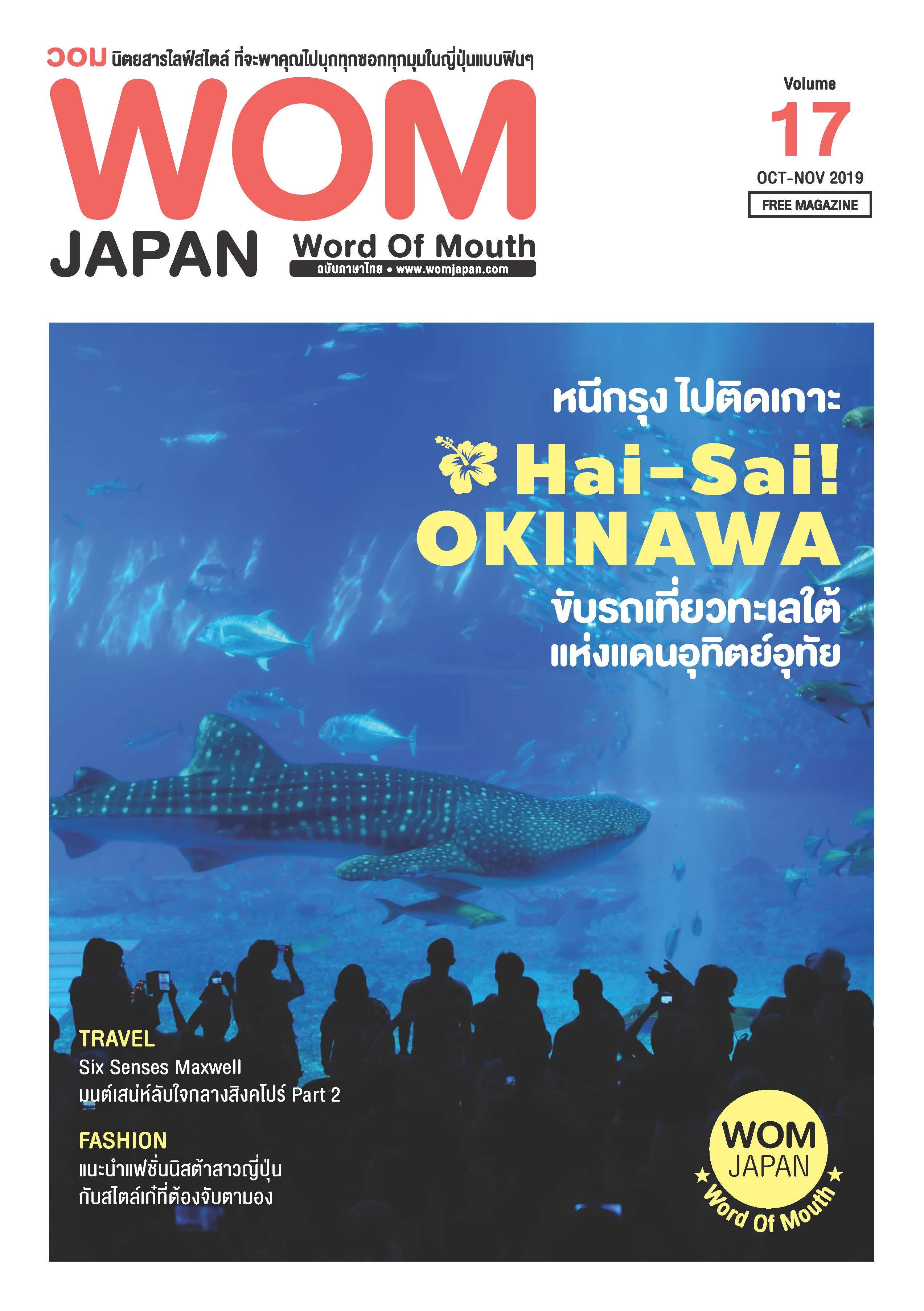 VOL.17 หนีกรุง ไปติดเกาะ Hai-Sai! Okinawa ขับรถเที่ยวทะเลใต้แห่งแดนอาทิตย์อุทัย