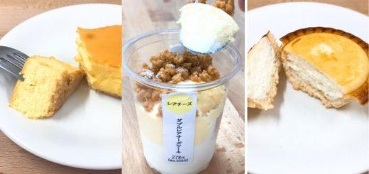 เปรียบเทียบชีสเค้กในร้านสะดวกซื้อญี่ปุ่น บอกเลยว่ารสชาติไม่แพ้ร้านเบเกอรี่ !