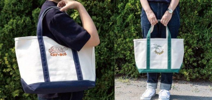 ชวนไปอินเทรนด์ใช้ถุงผ้าสุดน่ารัก ผลิตภัณฑ์ใหม่ช่วยลดโลกร้อนจาก Studio Ghibli ร่วมกับ L.L. Bean