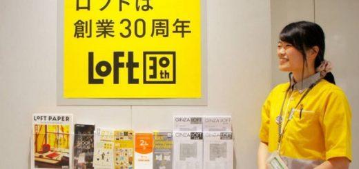 แนะนำสินค้าดี 5 Must Have Items จาก LOFT ที่จะทำให้คุณอุ่นกายสบายใจในหน้าหนาวที่ญี่ปุ่น