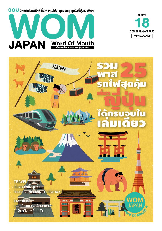 นิตยสารวอม ฉบับเดือนDEC-JAN ปี2020 VOL.18 รวม 25 พาสรถไฟสุดคุ้ม เที่ยวญี่ปุ่นได้ครบ จบในเล่มเดียว
