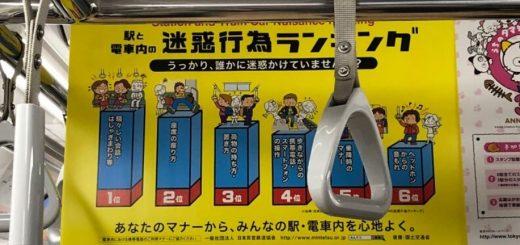 พฤติกรรมน่ารำคาญใจเมื่อโดยสารรถไฟฟ้าสำหรับชาวญี่ปุ่น