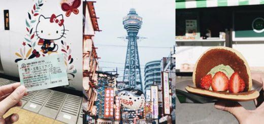 6 วัน 5 คืน เที่ยวคันไซด้วย JR Kansai-Hokuriku Area Pass จะคุ้มขนาดไหนไปดูกัน (ตอนจบ)