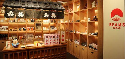 """แนะนำร้านของฝากคุณภาพ สินค้าครบครัน แบรนด์ญี่ปุ่นแท้ """"Beams Japan Shibuya"""""""