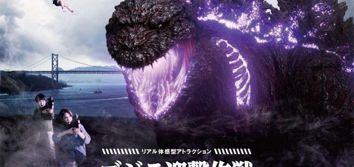 Godzilla Interception Operation Awaji เปิดแล้วที่ Nijigen no Mori (Hyogo)