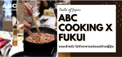 ABC Cooking Studio x (J.CLAIR) Singapore จับมือกันจัดคลาสเรียน