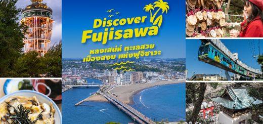 Discover Fujisawa หลงเสน่ห์ ทะเลสวย เมืองสงบ แห่งฟูจิซาวะ